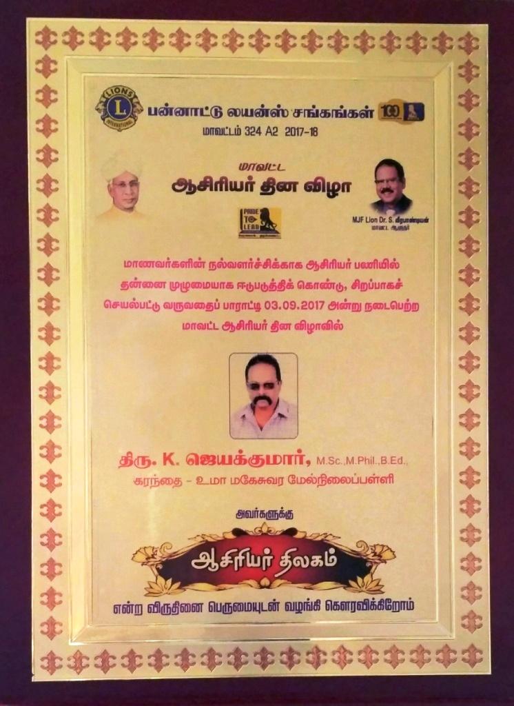 ஆசிரியர் திலகம் விருது