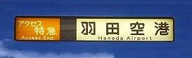 アクセス特急 羽田空港行き 600形606Fブルースカイトレイン側面