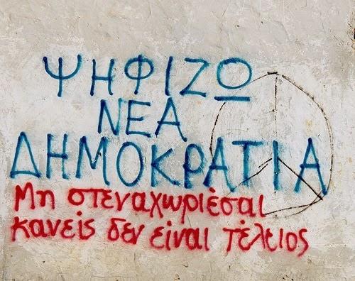 """Παραπολιτικά: """"Διαλύεται η ΝΔ στη Β' Αθήνας, τη μεγαλύτερη περιφέρεια της χώρας...Κάτω από 10% το ποσοστό της"""""""