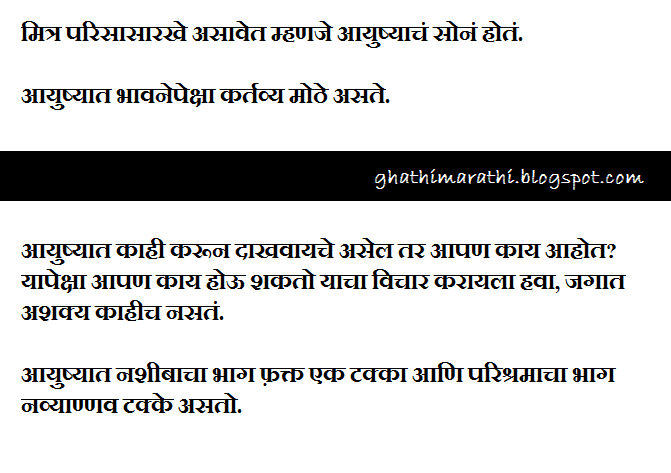 marathi suvichar1