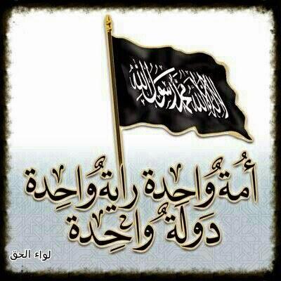 Bendera Rasulullah Yang Akan Berkibar di Timur dan Barat