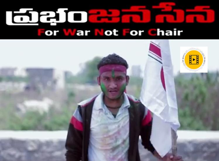 PrabhanJanasena 2014 Telugu Short Film