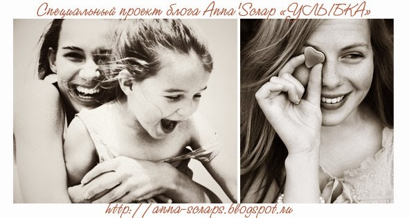 http://anna-scraps.blogspot.ru/2014/04/blog-post.html
