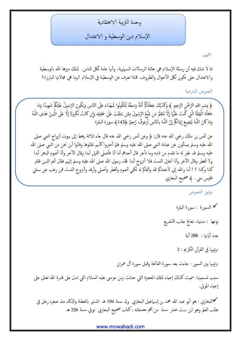 الاسلام دين الوسطية و الاعتدال1
