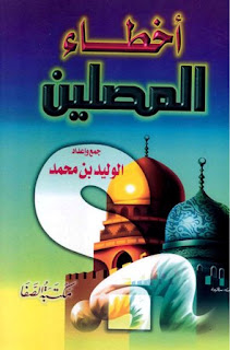 كتاب أخطاء المصلين - الوليد بن محمد