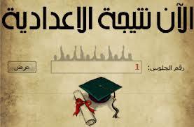 نتيجة امتحانات الصف الثالث الاعدادي الترم الاول محافظة المنوفية