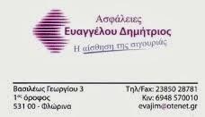ΕΥΑΓΓΕΛΟΥ ΔΗΜ. ΑΣΦΑΛΕΙΕΣ