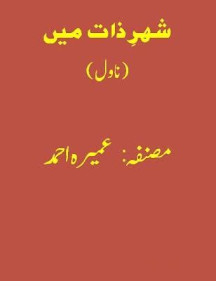Shehr-e-Zaat-By-Umera-Ahmad