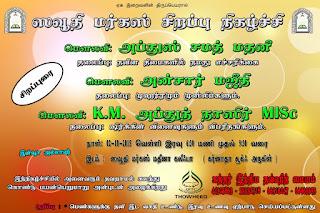 ஸவூதி மர்கஸ் சிறப்பு நிகழ்ச்சி 02-10-2015