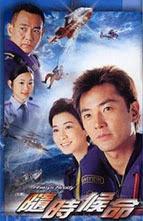 Phim Đội Cứu Hộ Trên Không