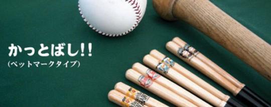 Hand Painted Baseball Wine Glasses