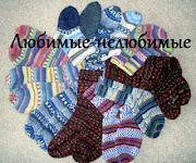 Любимые-нелюбимые носочки