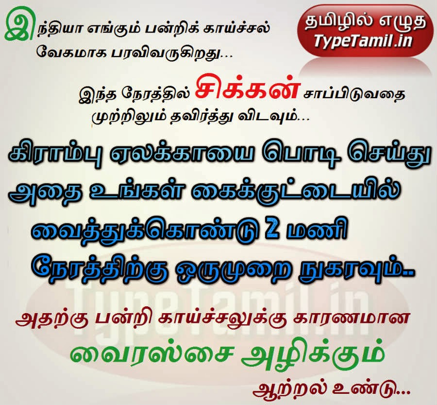 pandri kaaichal virus kollum marundhu - Natural Swine flu virus killer in Tamil