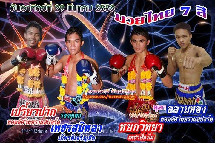 วิจารณ์มวยไทย ศึกมวยไทย 7 สี วันอาทิตย์ที่ 29 มีนาคม 2558