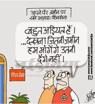 shivsena, bjp cartoon, maharashtra, assembly elections 2014 cartoons, cartoons on politics, indian political cartoon