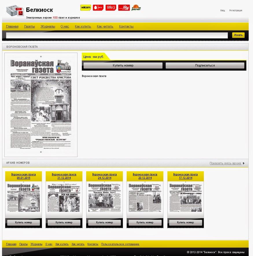 Белкиоск Электронные версии газет и журналов