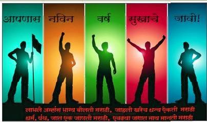 2015 नव वर्ष मराठी SMS Marathi SMS, New Year २०१५ ...