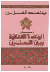 دستور الوحدة الثقافية بين المسلمين - كتابي أنيسي