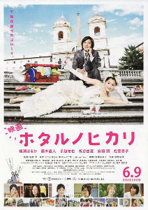 Hotaru The Movie It's Only A Little Light In My Life