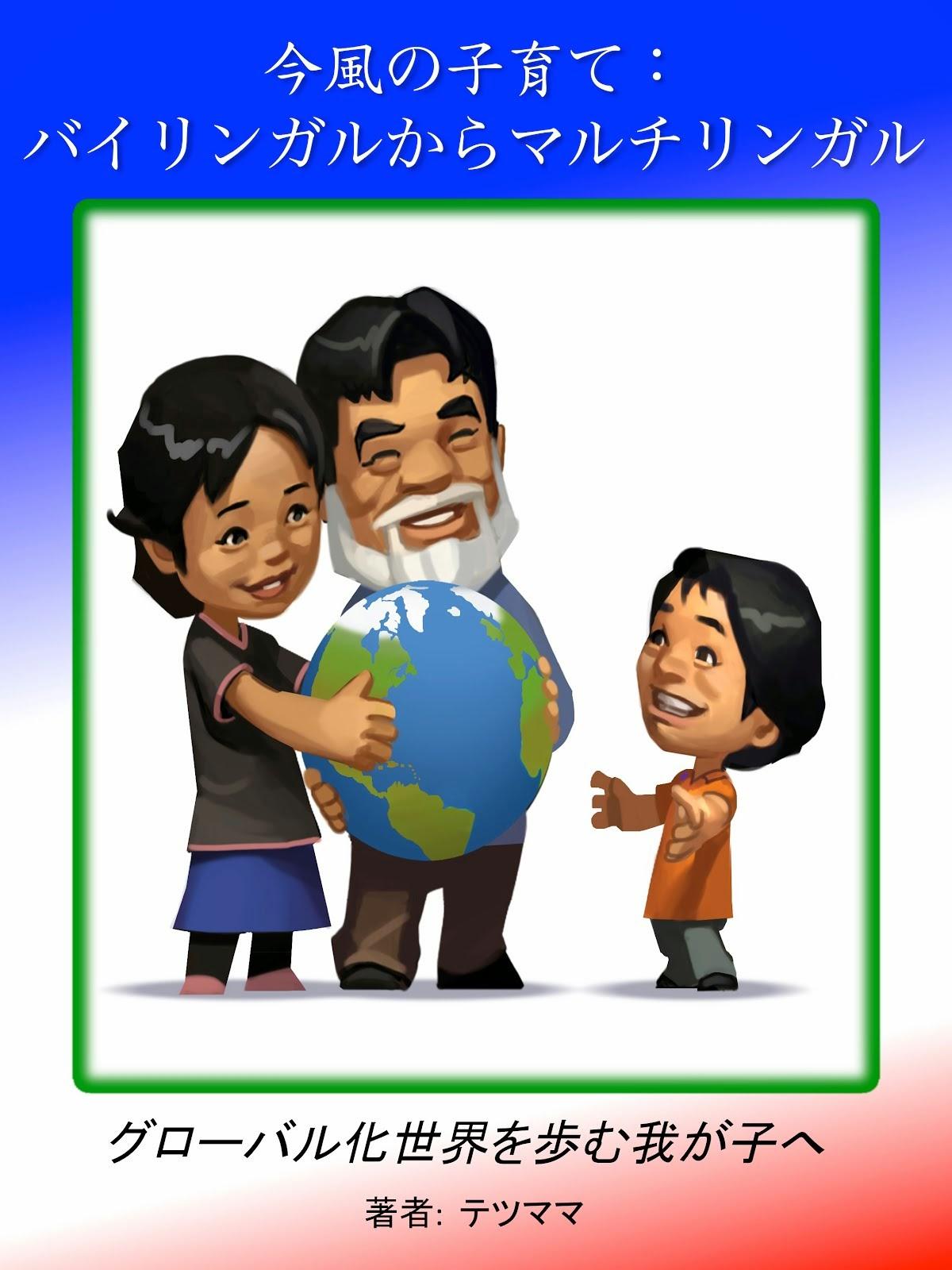 今風の子育て:バイリンガルからマルチリンガル