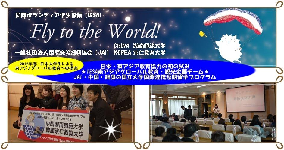 〔2012年春季〕中国・韓国連合短期留学プログラム 【湖南師範大学・京仁教育大学】