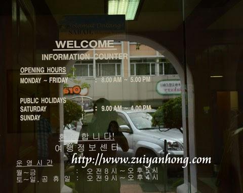 Sabah KK Tourist Information Centre