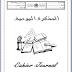 تحميل نماذج قابلة للتعديل من المذكرة اليومية..عربية،فرنسية، عربية-فرنسية، الأقسام المشتركة، جداول الحصص