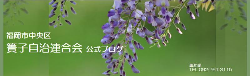 福岡市中央区 簀子自治連合会 公式ブログ