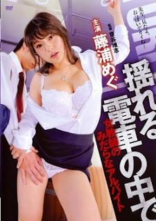 Tokyo Train Girls 1: Private Lessons (2009)
