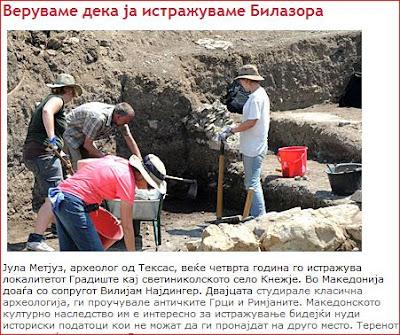 Σκόπια: Αρχαιολόγοι πιστεύουν ότι βρήκαν την αρχαία πόλη Βυλάζωρα
