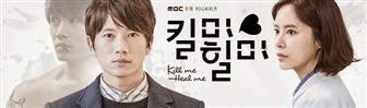 Poster K-drama 'Kill Me, Heal Me' (2015)