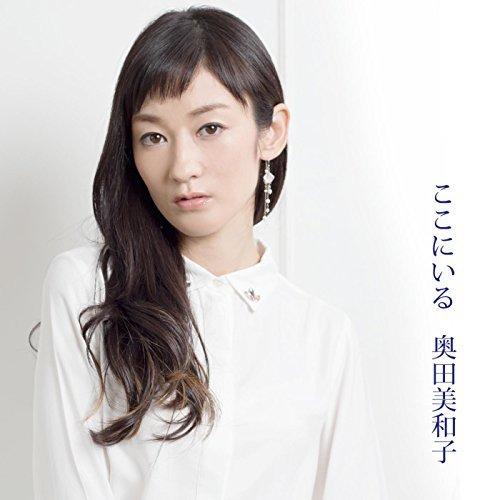 奥田美和子 – ここにいる/Miwako Okuda – Koko ni Iru ( 2014.10.08/MP3/RAR)
