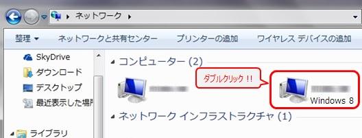 Windows 7のネットワーク画面に表示されたWindows 8のPCをダブルクリック