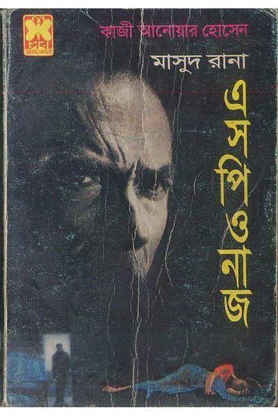 bangla ebook masud rana