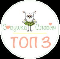Я в ТОПе в блоге Совушка Славия