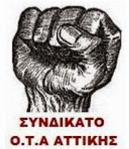 Συνδικάτο ΟΤΑ Αττικής: Παρέμβαση για την «ανταποδοτικότητα» και την «οικονομική αυτοτέλεια» στους δήμους