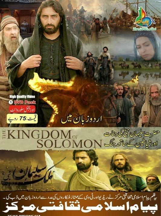 [WORK] Download Film Kisah Nabi Sulaiman Subtitle Indonesia %255B%2Bwww.mujitea.com%2B%255D%2BCover%2BDVD%2BFilm%2BNabi%2BSulaiman