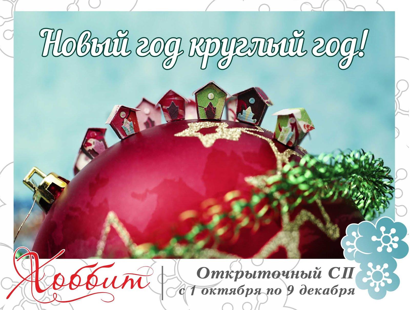 СП «Новый год круглый год»