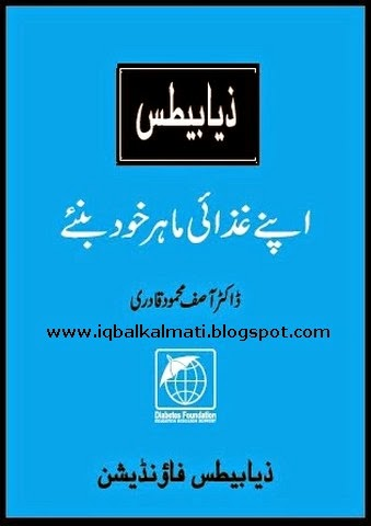 Become an Expert on Your Own Diabetes Book In Urdu
