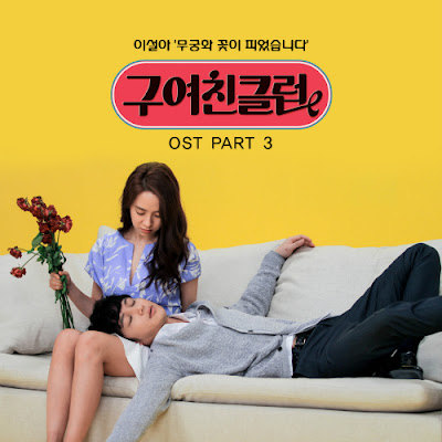 Lee Seol Ah - EX-Girlfriend Club OST Part.3