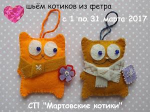 """СП """"Мартовские котики"""""""