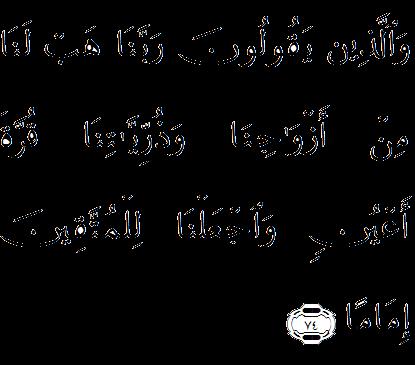 Qurratu' Ain