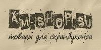 Интернет-магазин товаров для скрапбукинга km-shop.su