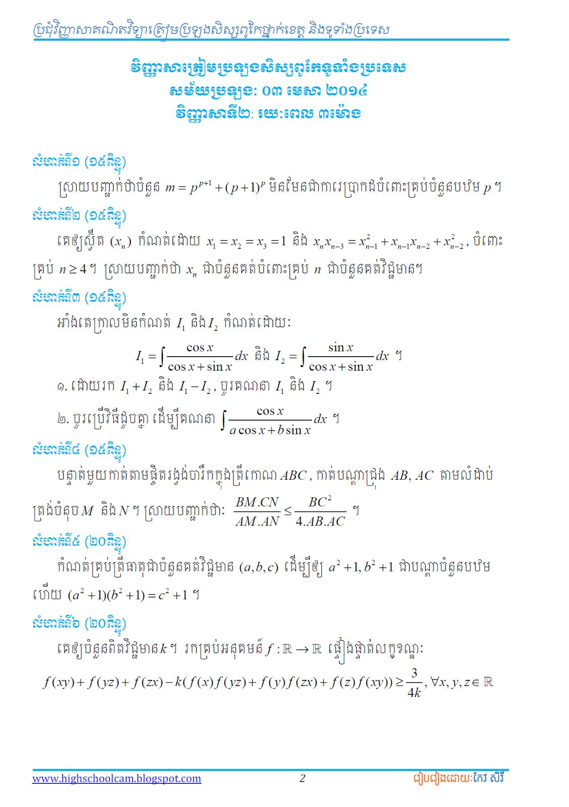 mathematics papers grade 12 2014 mathematics grade 12