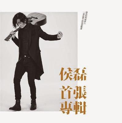 [Album] 首張專輯 - 侯磊 Raymond Hou