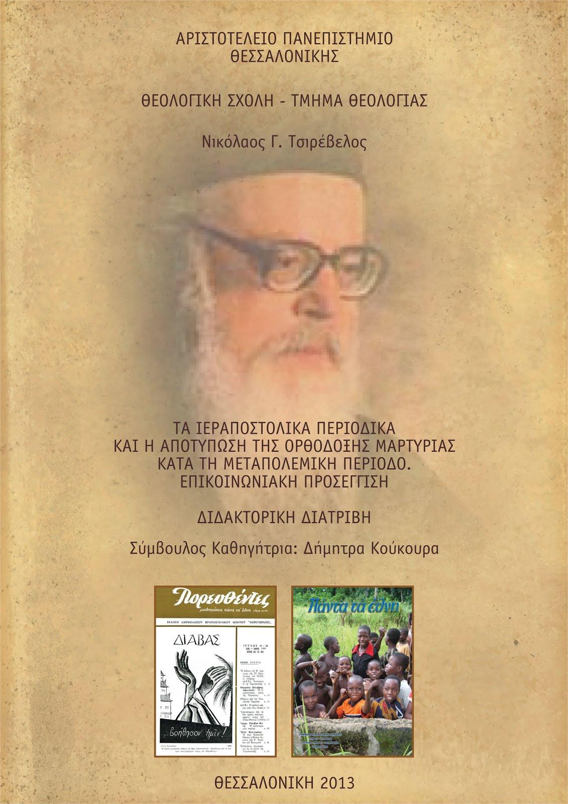 Τα ιεραποστολικά περιοδικά και η αποτύπωση της Ορθόδοξης μαρτυρίας. Επικοινωνιακή προσέγγιση