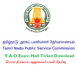 vao exam hallticket download