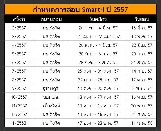กำหนดการสอบ Smart-1 ปี 2557