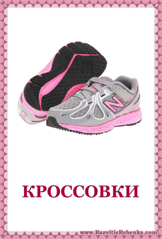Карат обувь харьков