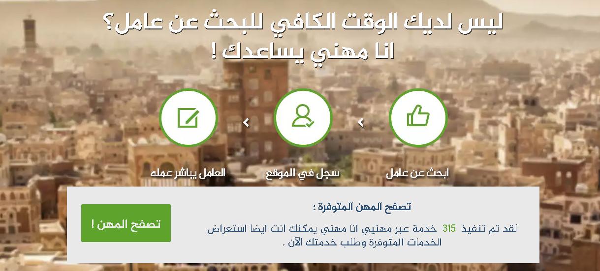 ''أنا مهني'' شبكة عربية للبحث عن عمال مهنيين